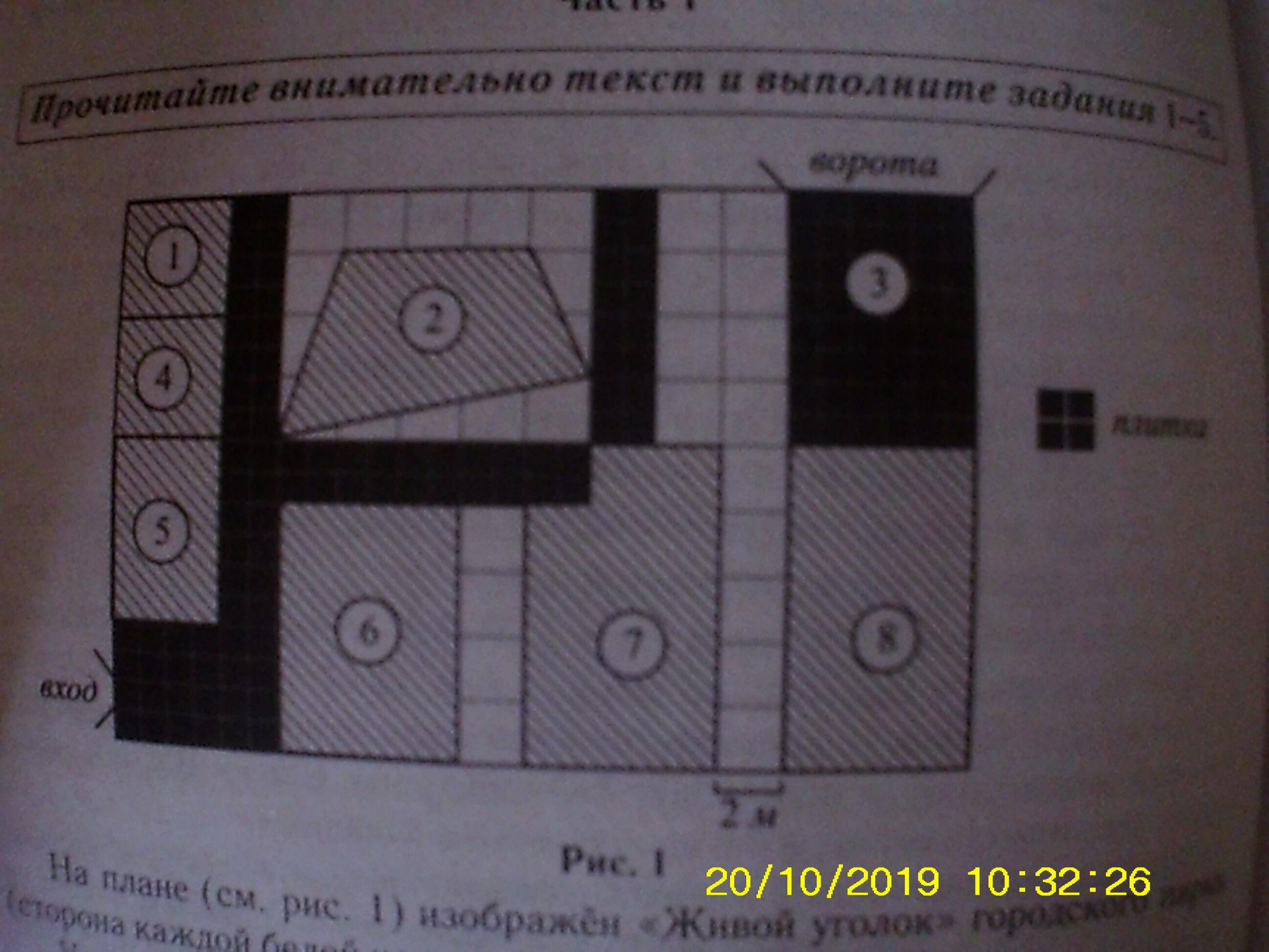 найдите суммарную площадь которую занимает займ экспресс чехов